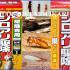 Thuốc diệt mối Ikari Nhật Bản 20
